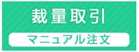 トライオートFXのマニュアル注文【ロゴ】