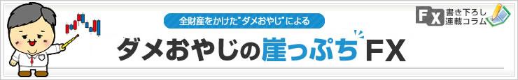 崖っぷちFX PC版イメージ