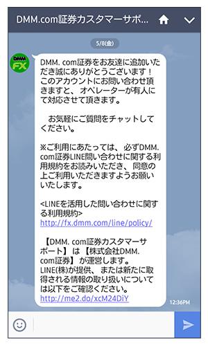 LINEからメッセージ