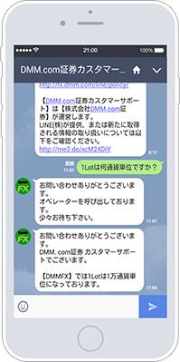 DMM.com証券 LINEアカウント