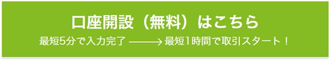 DMMFXの口座開設申込み画面