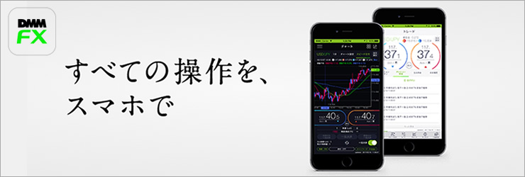 DMM FXのスマホアプリ