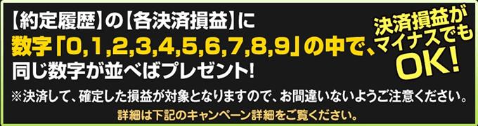 ぞろ目で当選(ヒロセ通商キャンペーン)