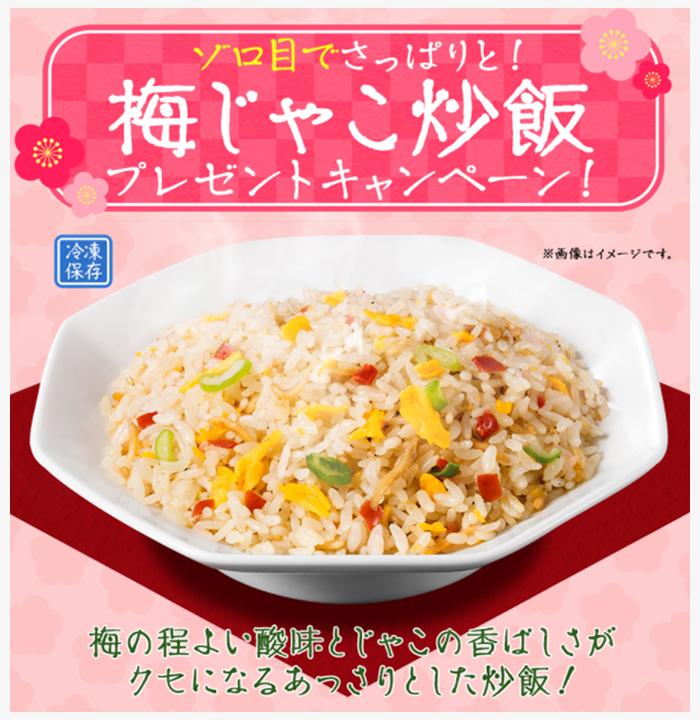 梅じゃこ炒飯(ヒロセ通商キャンペーン)