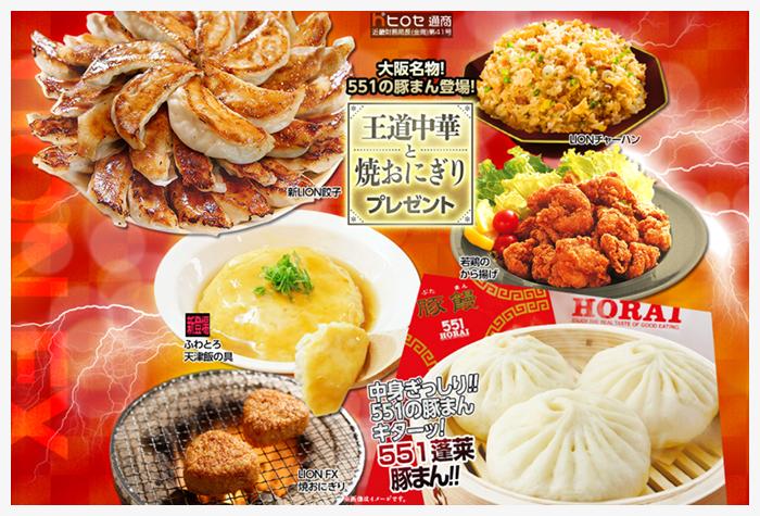王道中華と焼おにぎり(ヒロセ通商キャンペーン)