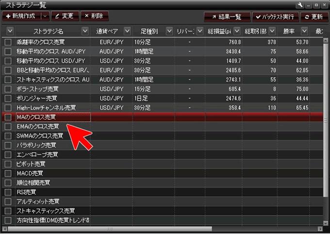 MAのクロス売買設定画面