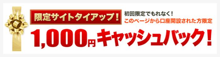FXビギナーズ限定タイアップ【キャッシュバック】