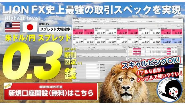 LION FXイメージ