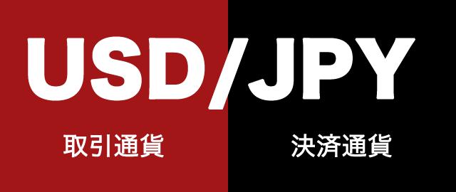 通貨ペアの表記(USD/JPY)