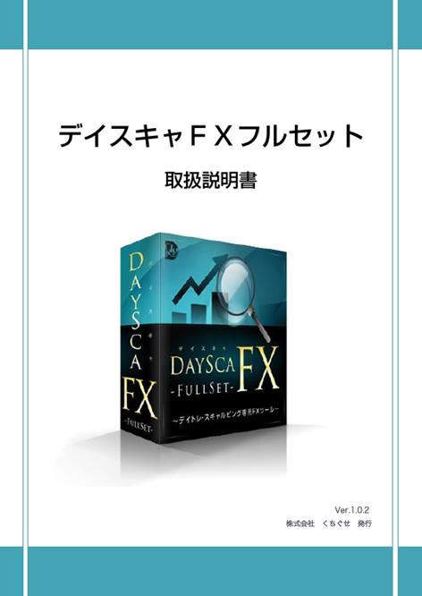 デイスキャFXフルセット取扱説明書