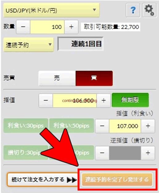 連続予約注文の発注ボタンイメージ