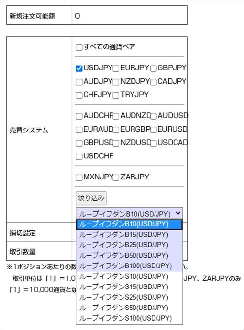 ループイフダンの注文値幅設定画面