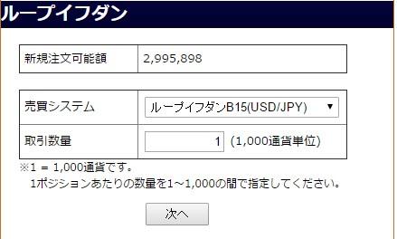 売買システム(取引する通貨ペアと取引値幅)