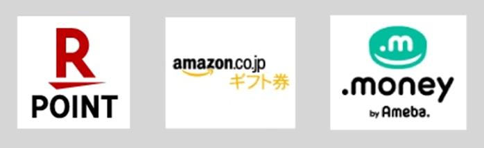 マネースクエアポイント(楽天スーパーポイント、Amazonギフト券、ドットマネー)