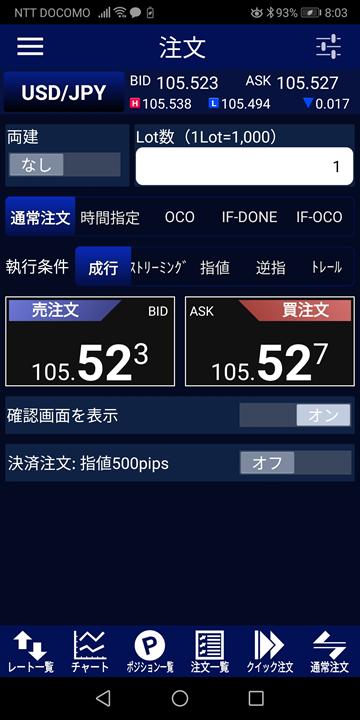 注文画面(LIONFXスマホアプリ)