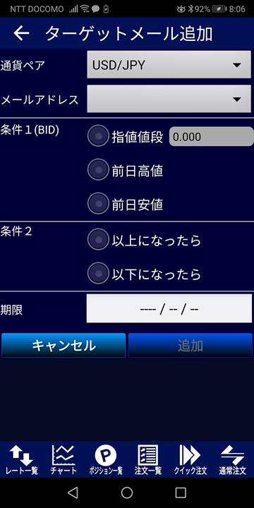 ターゲットメール画面(ヒロセ通商アプリ)