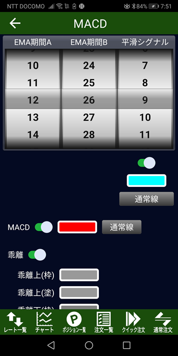 パラメーター設定・変更画面(JFXスマホアプリ)
