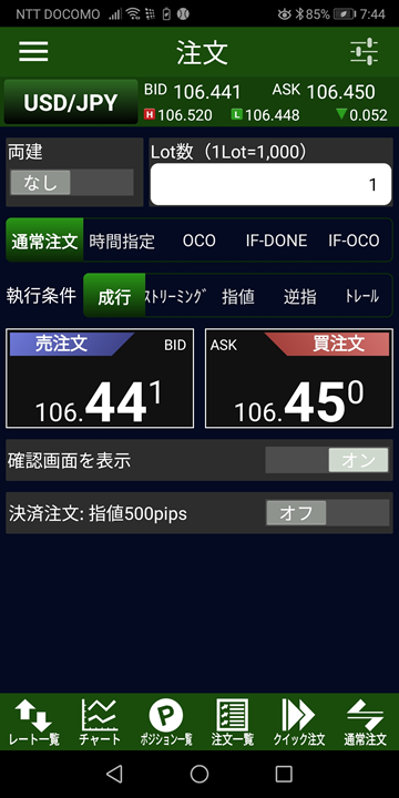 通常の注文画面(JFXスマホアプリ)