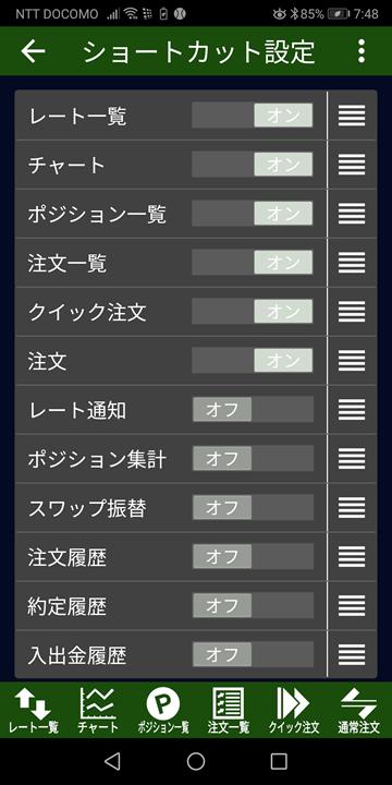ショートカットメニュー設定画面(JFXスマホアプリ)