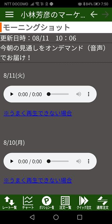 小林芳彦モーニングショット画面(JFXスマホアプリ)
