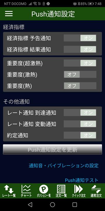 プッシュ通知設定画面(JFXスマホアプリ)