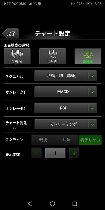 テクニカル設定画面(マネーパートナーズ・スマホアプリ)