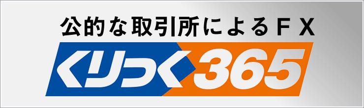 くりっく365 PC版イメージ