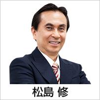 松島修 プロフィール